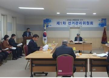 제1차 선거관리위원회 개최