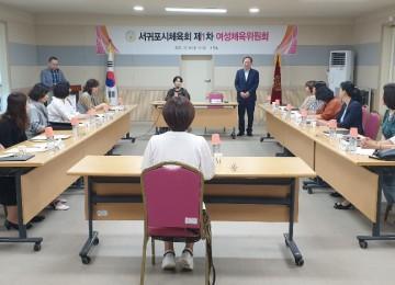 제1차 여성체육위원회