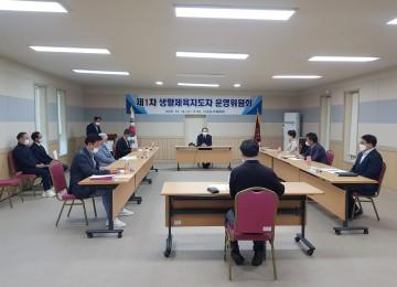 제1차 생활체육지도자 운영위원회 개최