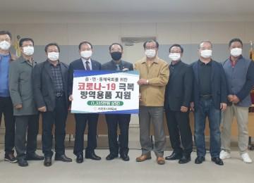동지역 민선체육회장 간담회 개최