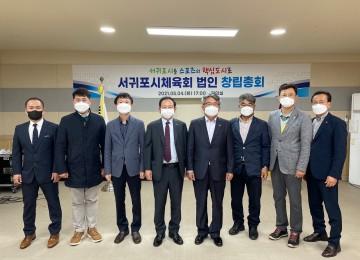 서귀포시체육회 법정법인으로 새출발