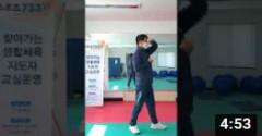 생활체육지도자 랜선운동 35편(feat. 태권…